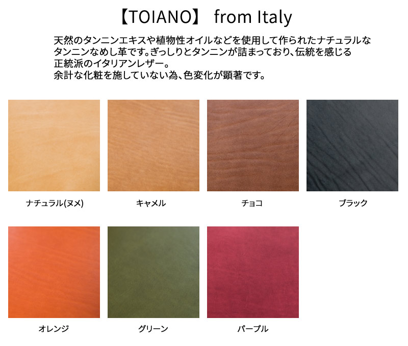 【TOIANO】イタリア製牛革