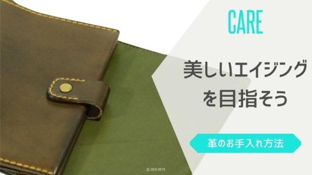 革製品のお手入れ方法 ~美しいエイジング編~