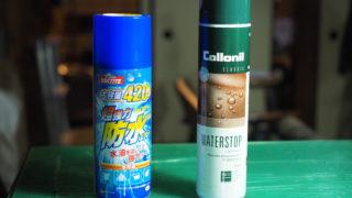 amazon激安防水スプレーLOCTITEと人気のCollonilウォーターストップ比較
