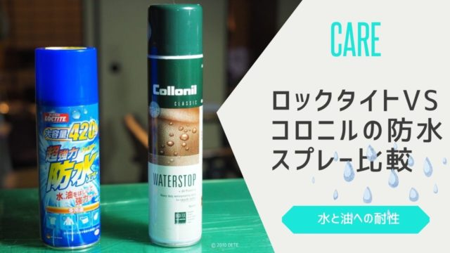 激安防水スプレーLOCTITEと人気のCollonilウォーターストップ比較