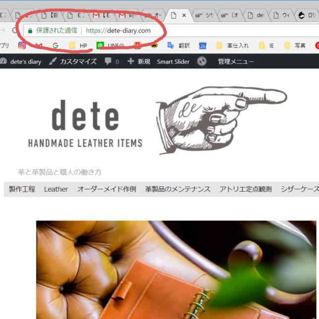 """HPとブログを「常時SSL化」しました。deteのHPは""""安全""""です!"""