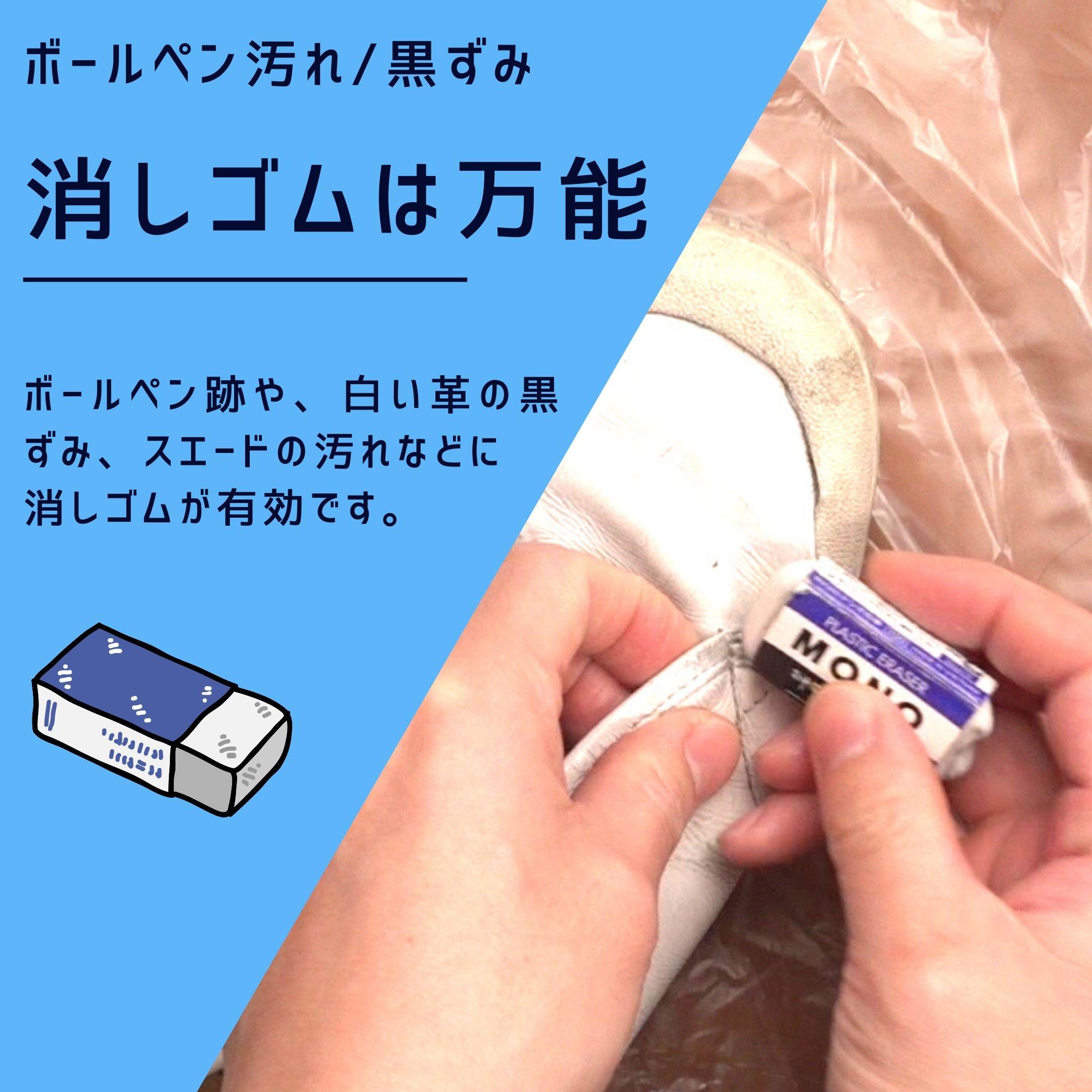 革のクリーニングに消しゴムが有効