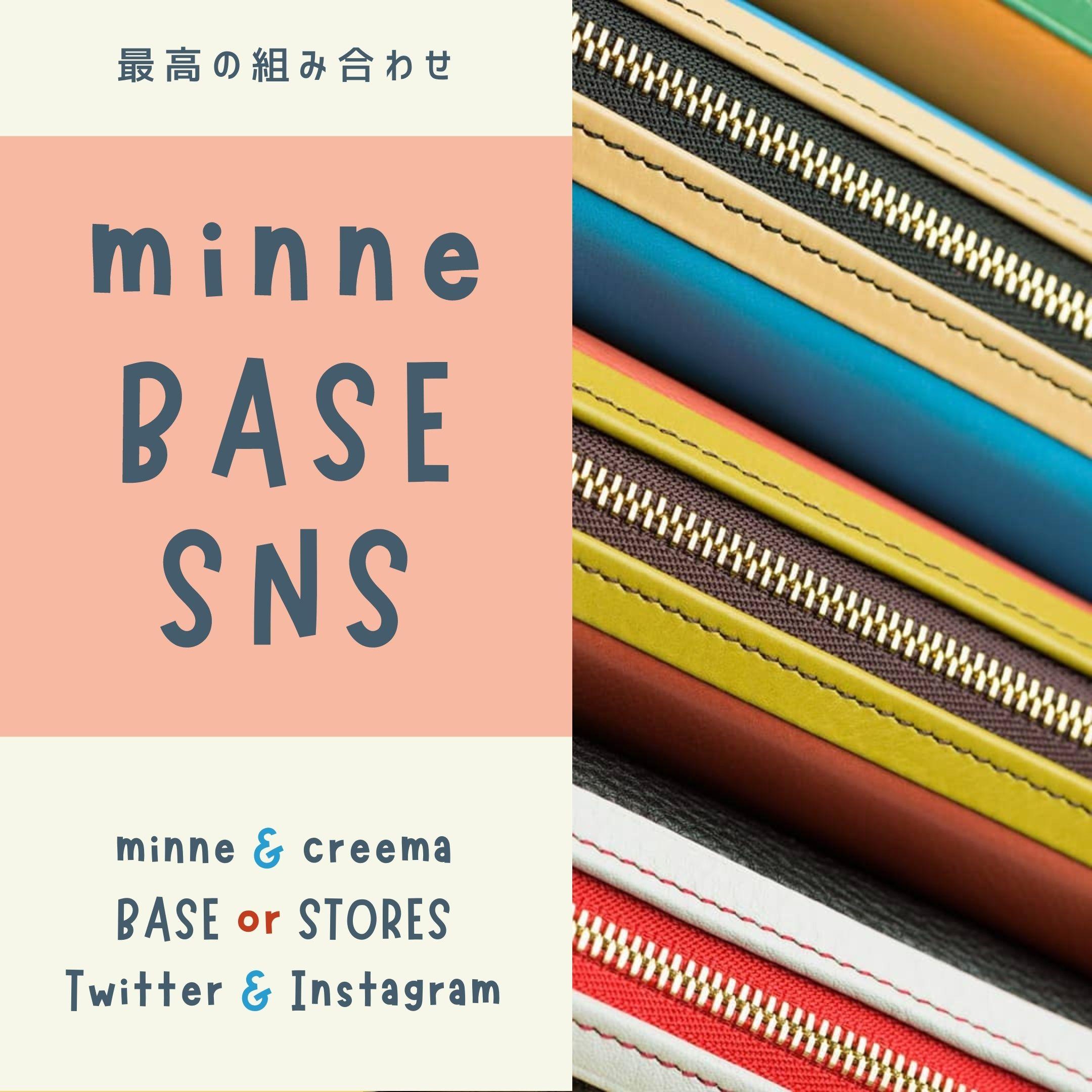 ミンネとBASEとSNSの組み合わせがハンドメイド販売におすすめ