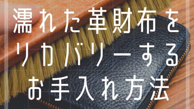 濡れた革財布の手入れ方法