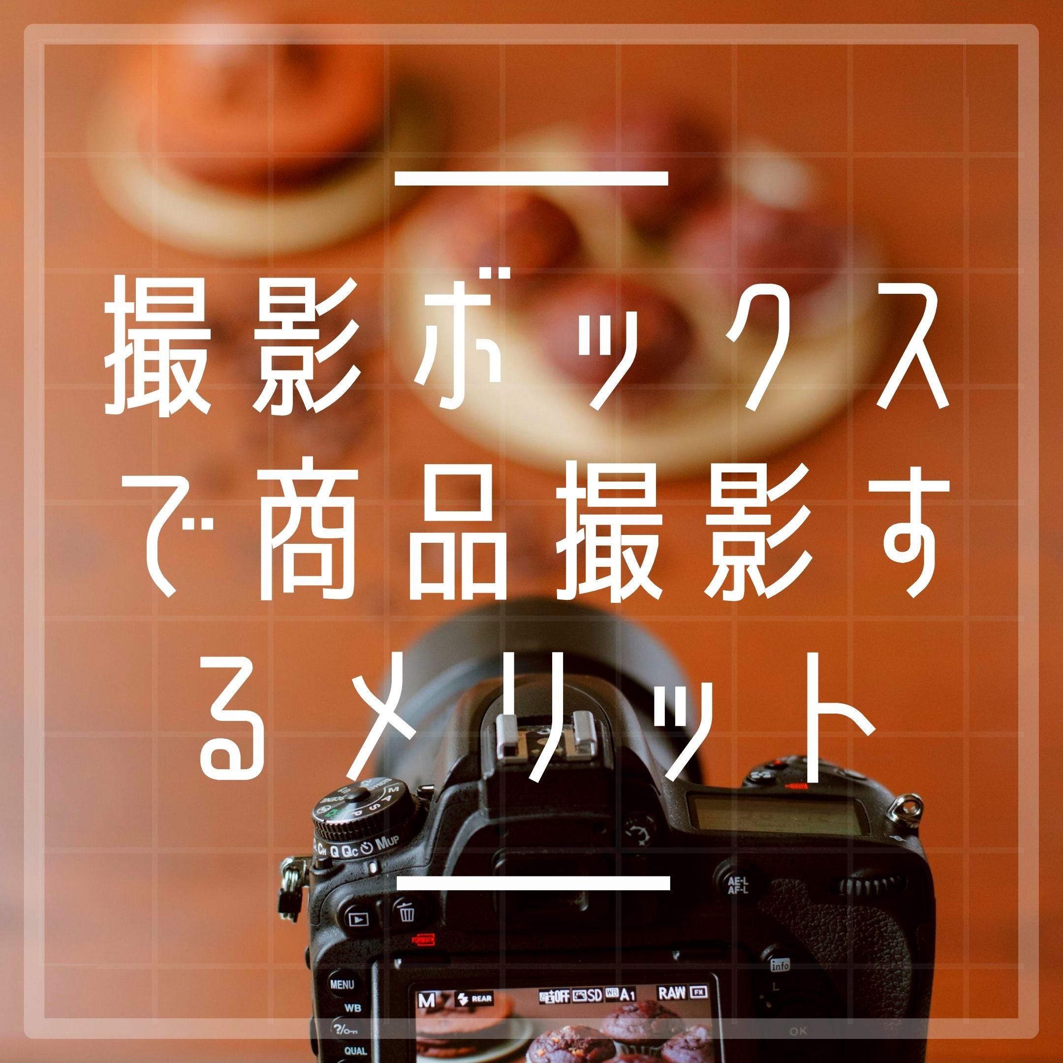 撮影ボックスで商品撮影するメリットとデメリット