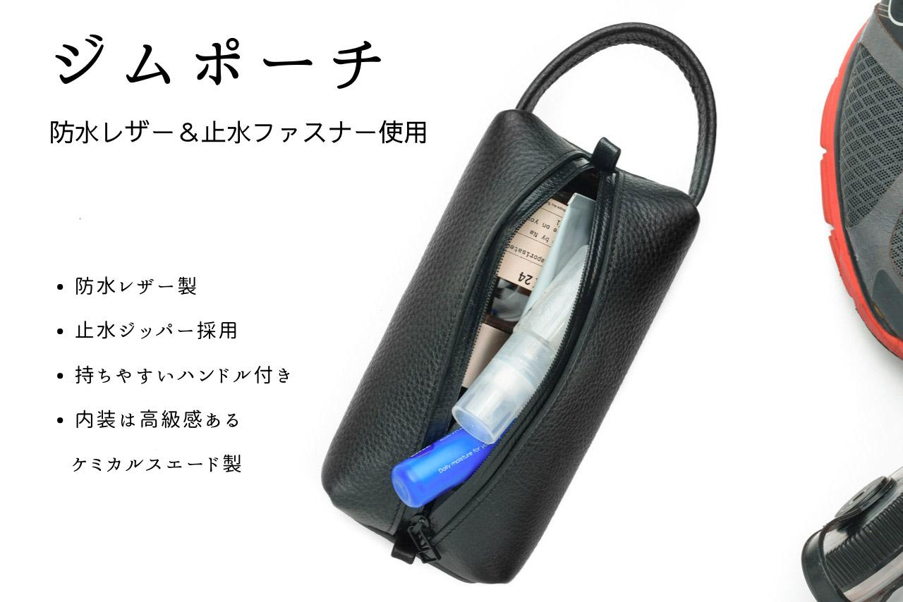 防水レザーのメンズ用コスメポーチ