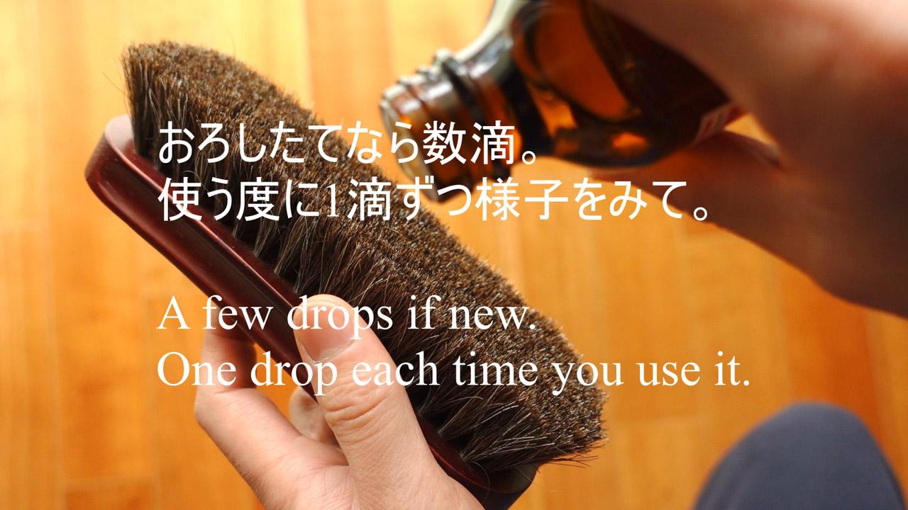 ニートフットオイルを馬毛ブラシにしみこませます。