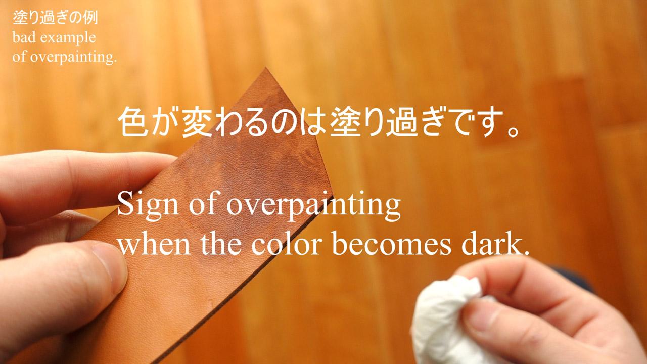 塗り過ぎの例