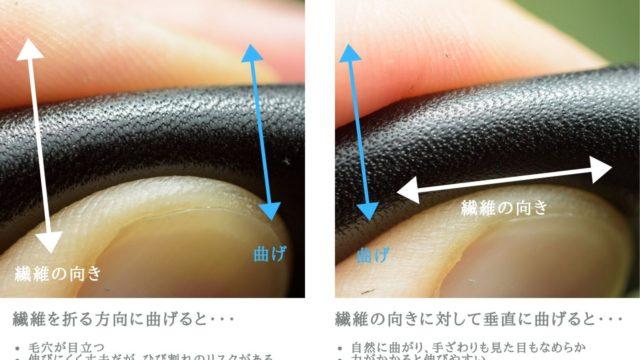 革のシワが入りやすい向きと伸びやすい向き|繊維の向きを理解しよう