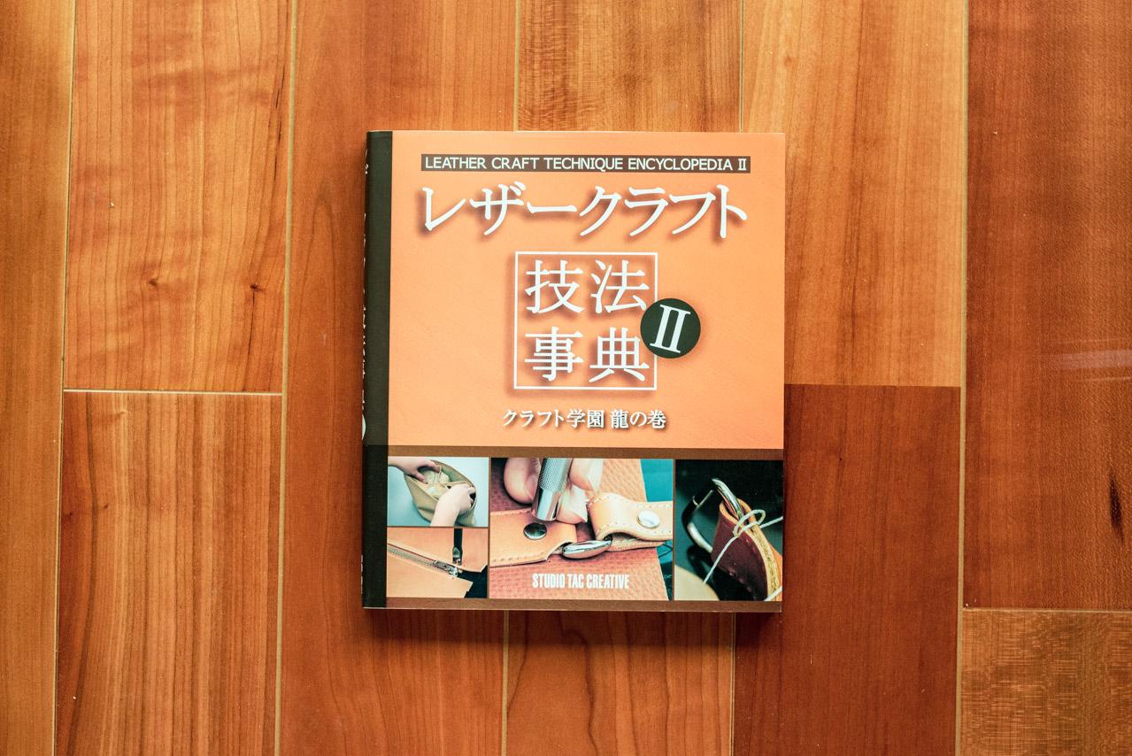レザークラフト技法辞典〈2〉