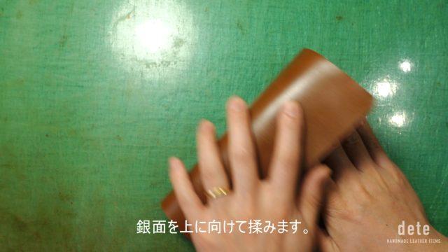 革の保管時の巻きグセを直す方法