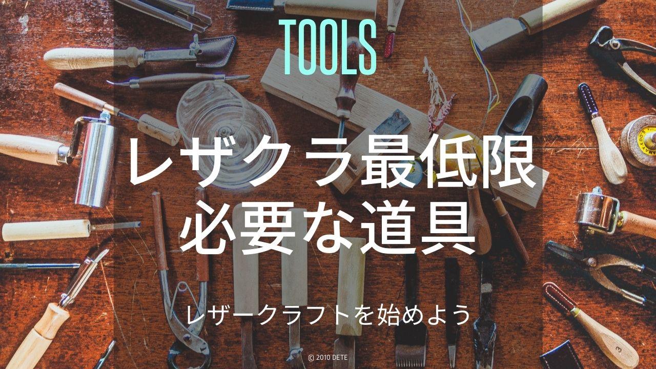 初めてのレザークラフトに〔最低限〕必要な工具