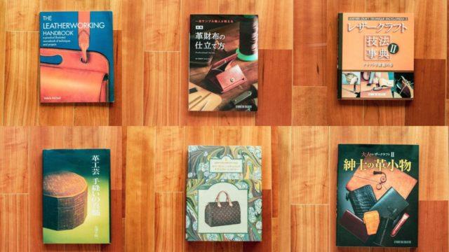 レザークラフト本|上達に役立つおすすめ本を紹介