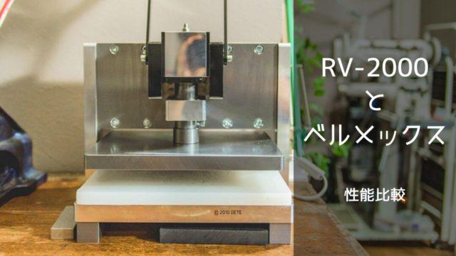 革の型抜き用プレス機比較|RV-2000とベルメックス2t