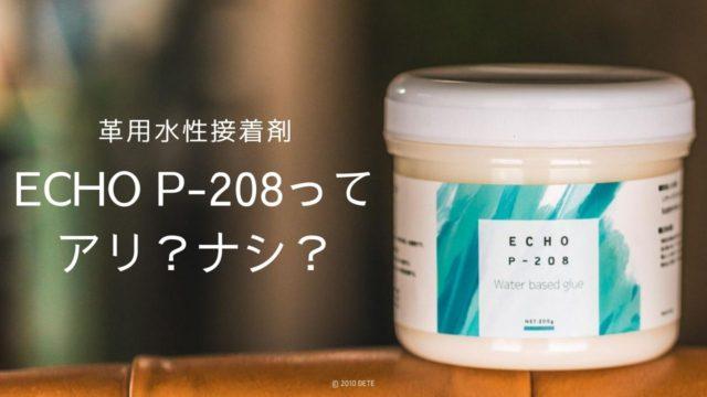 無害な革用水性接着剤ECO P-208はアリ?ナシ?