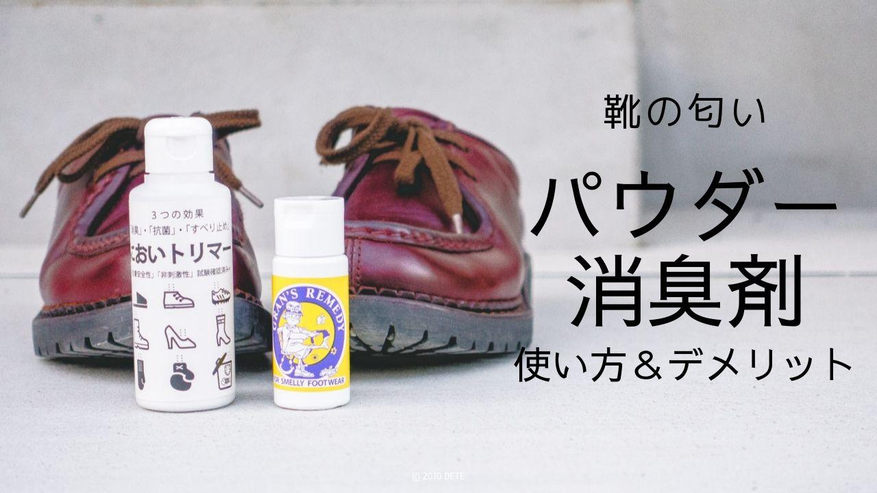 【靴の匂いを抑える】パウダー系消臭剤の使い方とデメリット