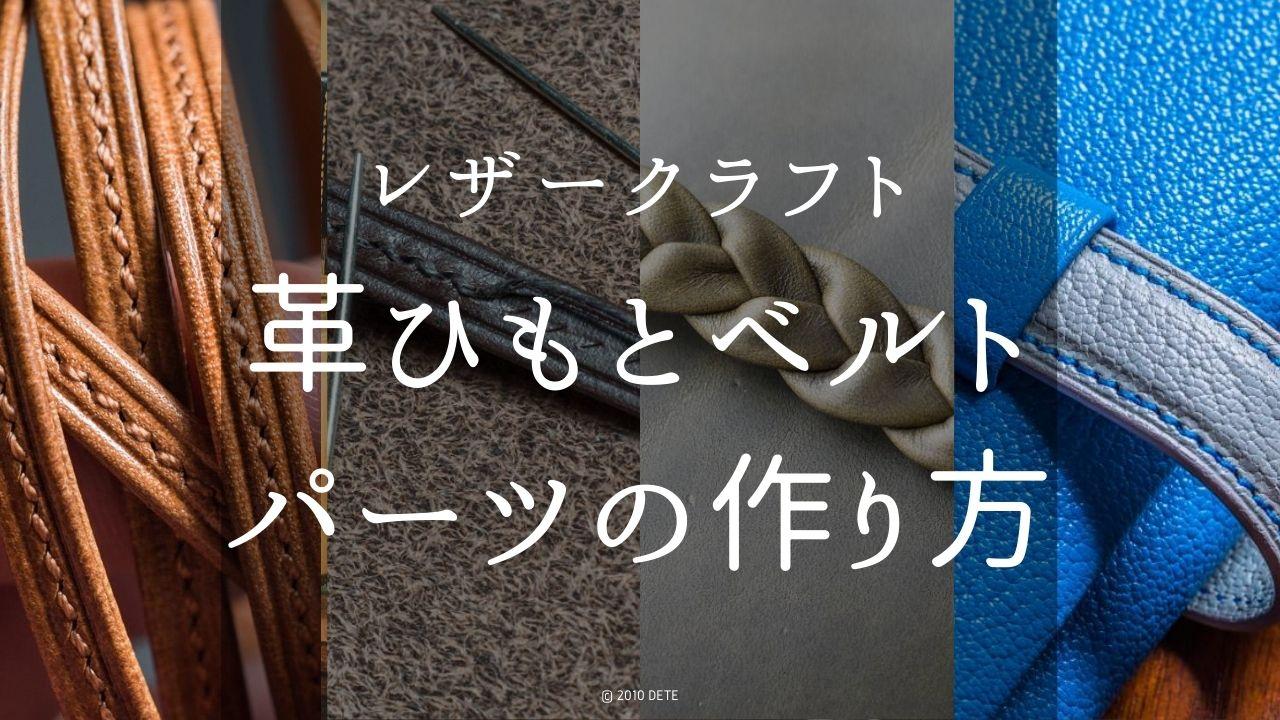 革ひもとベルトパーツの作り方6選