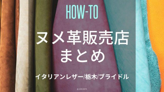 クラフト用ヌメ革販売店〔ネットで買える〕まとめ|買い方と注意点