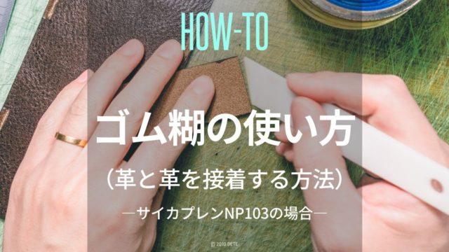 ゴム糊の使い方(革と革を接着する方法)