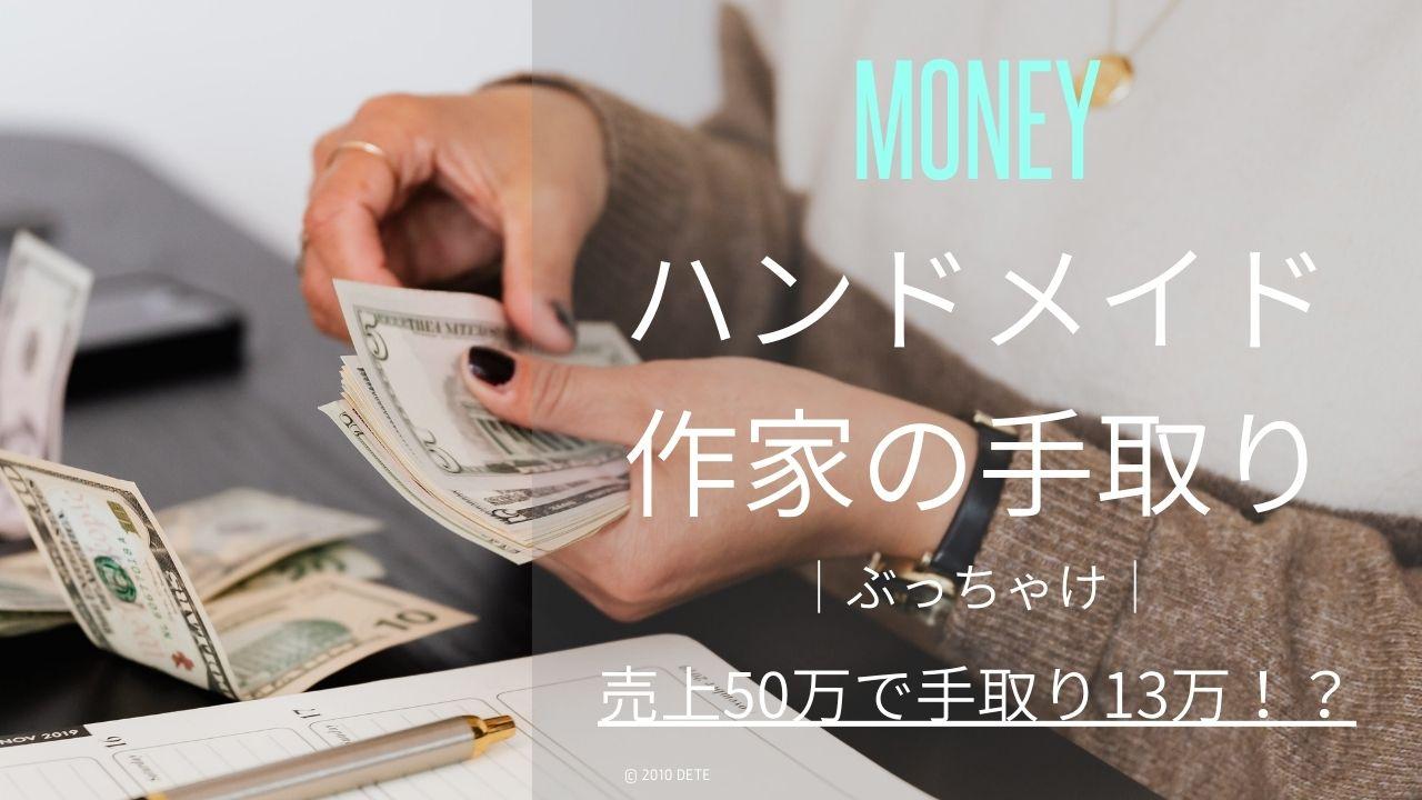 ハンドメイド作家の手取り給料|ミンネ売上50万で手取り13万!?