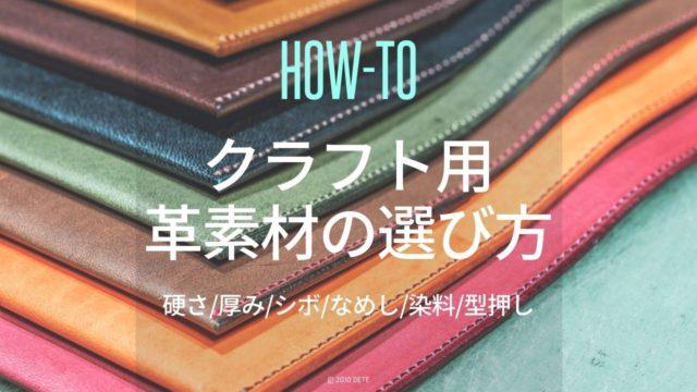 レザークラフト用革素材の選び方|硬い革と柔らかい革/厚い革と薄い革 他