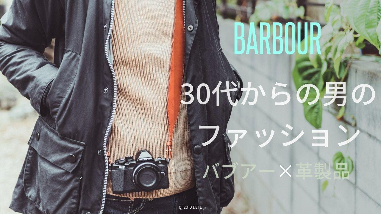 30代からの男のファッション|革製品に合うバブアーの楽しみ