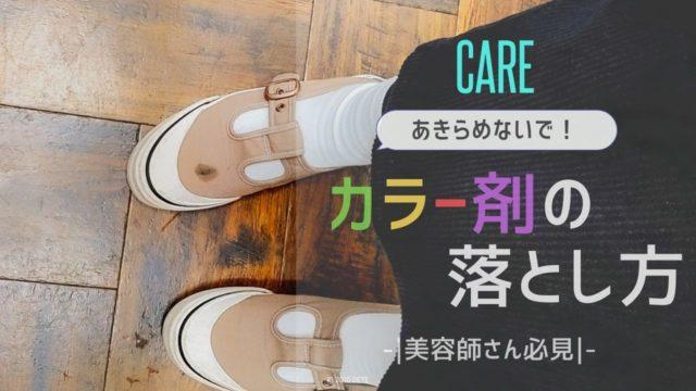 あきらめないで!靴についたカラー剤を落とすクリーニング方法|美容師さん向け