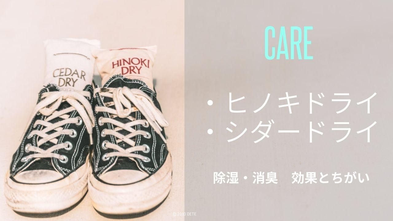 濡れた靴を乾かして消臭するヒノキドライとシダードライの効果と違い