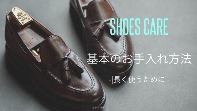 革靴を長持ちさせる|基本のお手入れ方法