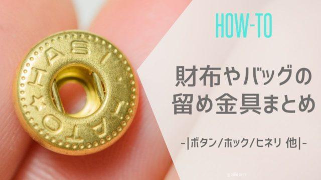 ボタン、ホック、ヒネリ、錠前|財布やバッグの留め金具まとめ