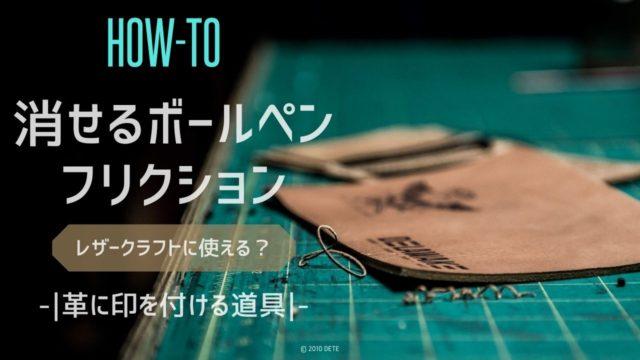 革にフリクション(ボールペン)|レザークラフトの印付けに使える?