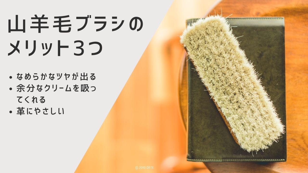 山羊毛ブラシを革製品に使うメリット3つ