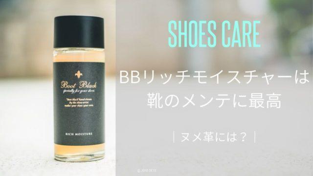 BBリッチモイスチャーは靴のメンテに最高|ヌメ革には?