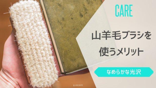 山羊毛ブラシを革製品に使うメリット|見事になめらかな光沢