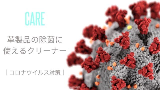 革製品の除菌に使えるクリーナー|革のコロナウイルス消毒方法