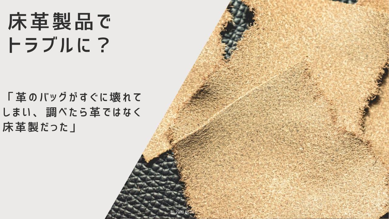 床革製品は粗悪品?トラブルになるケースも。