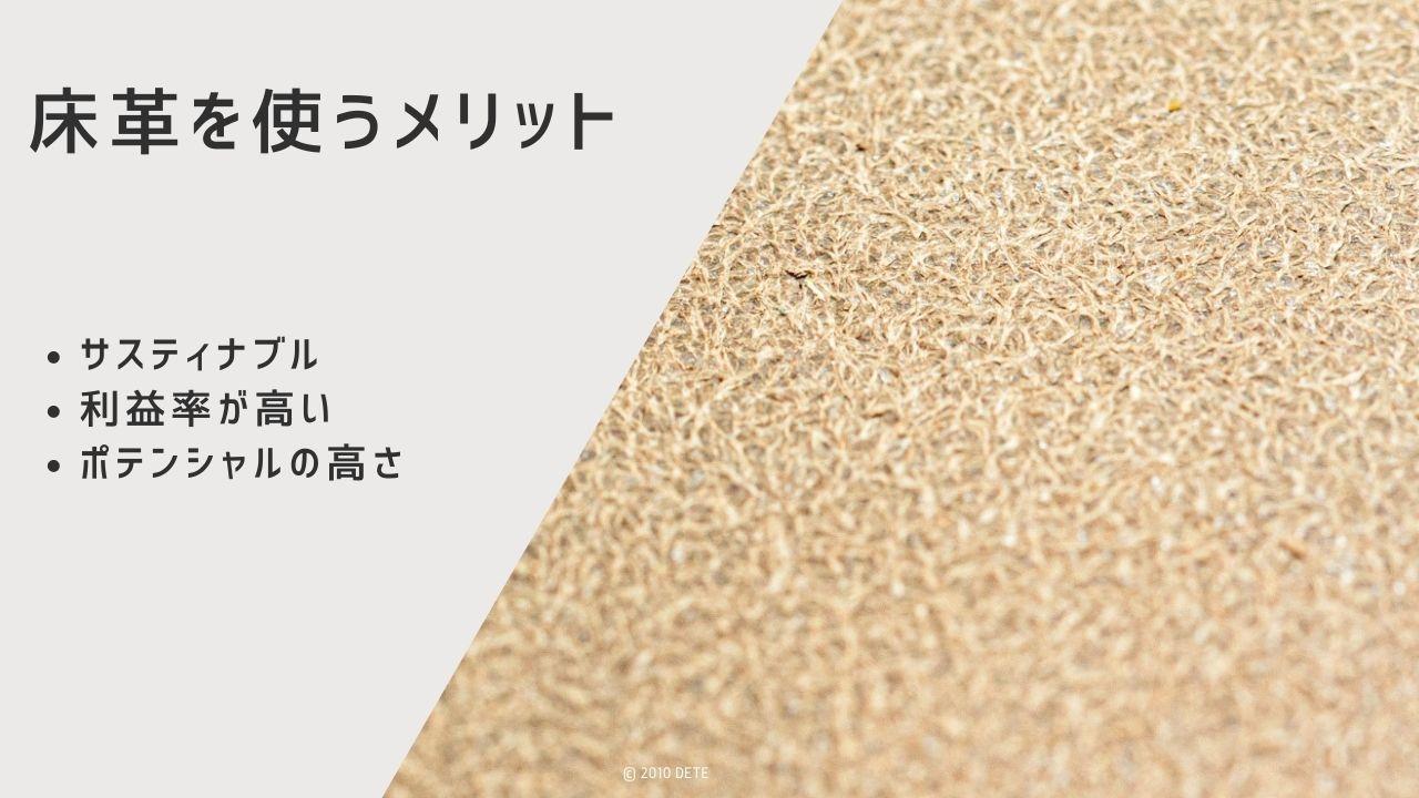床革をほめます。床革を使うメリット