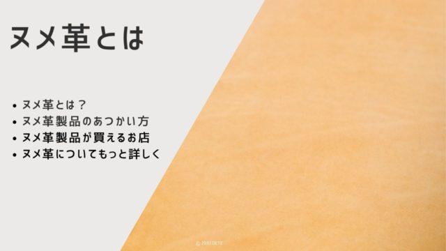 ヌメ革とはどんな革?|お手入れ&扱い方|日本のヌメ革とイタリア版のヌメ革TOIANO