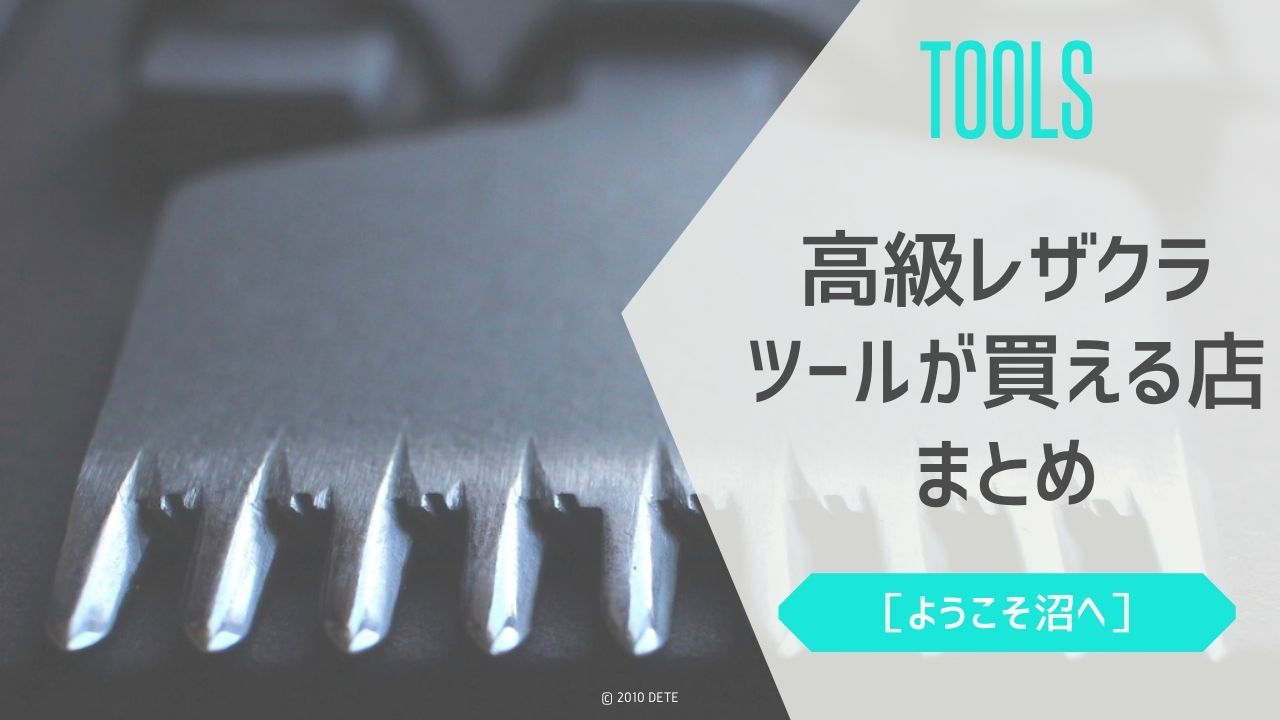 [ようこそ沼へ]高級レザークラフトツールが買える店9選