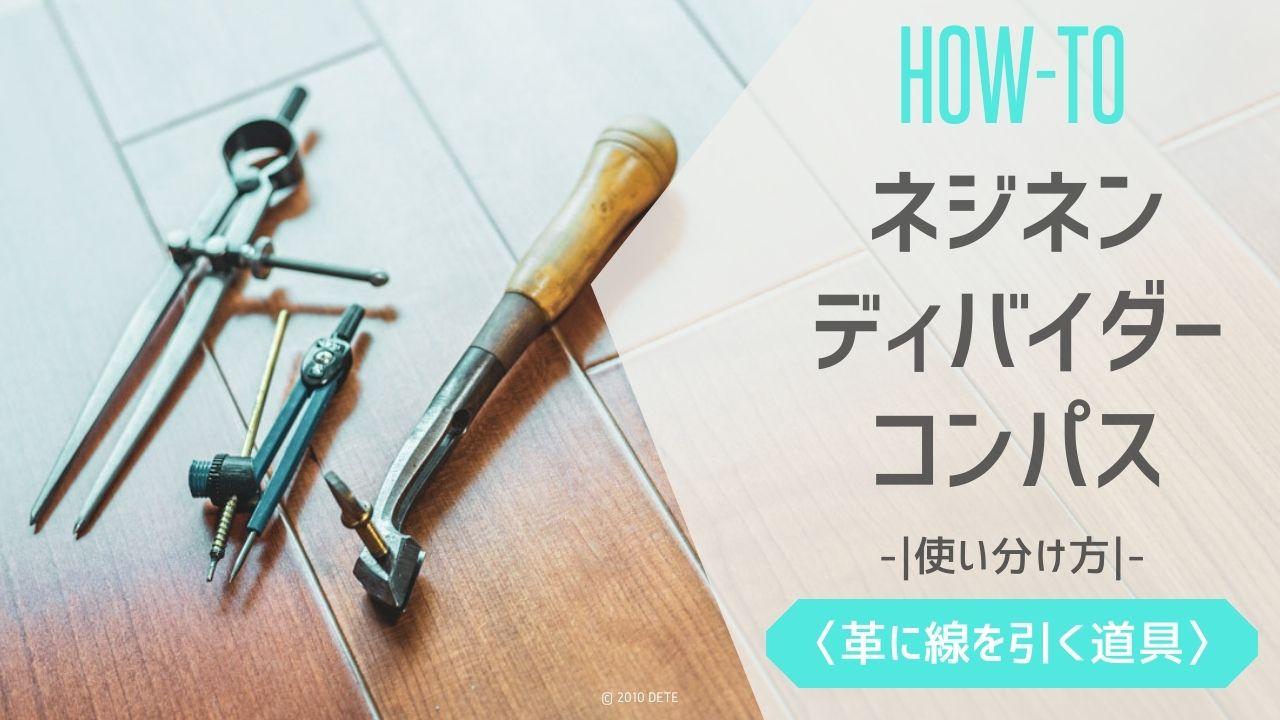 ネジネン|ディバイダー|ペン付きコンパスの使い分け方〈革に線を引く道具〉