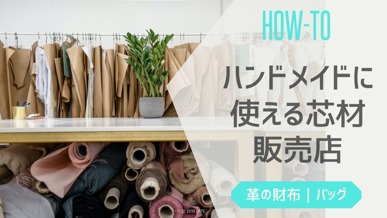 革のバッグや財布のハンドメイドに使える芯材ネット販売店まとめ