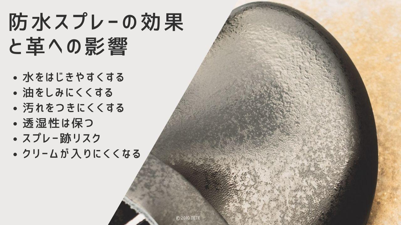 防水スプレーを使う効果とヌメ革に与える影響