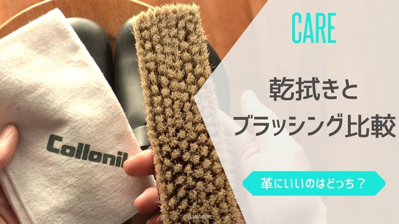 革製品を乾拭きする効果|乾拭きとブラッシングの比較