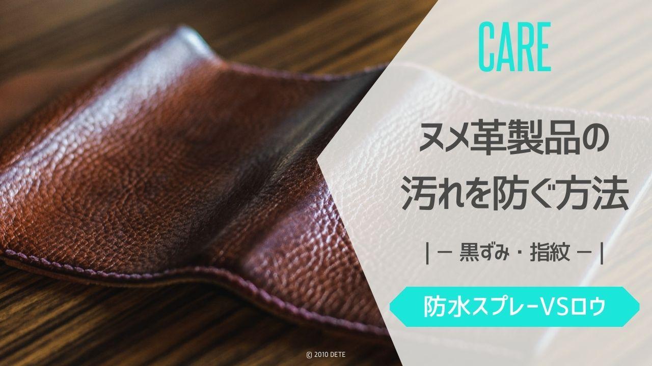 ヌメ革製品の汚れを防ぐ方法2選|(黒ずみ&指紋)
