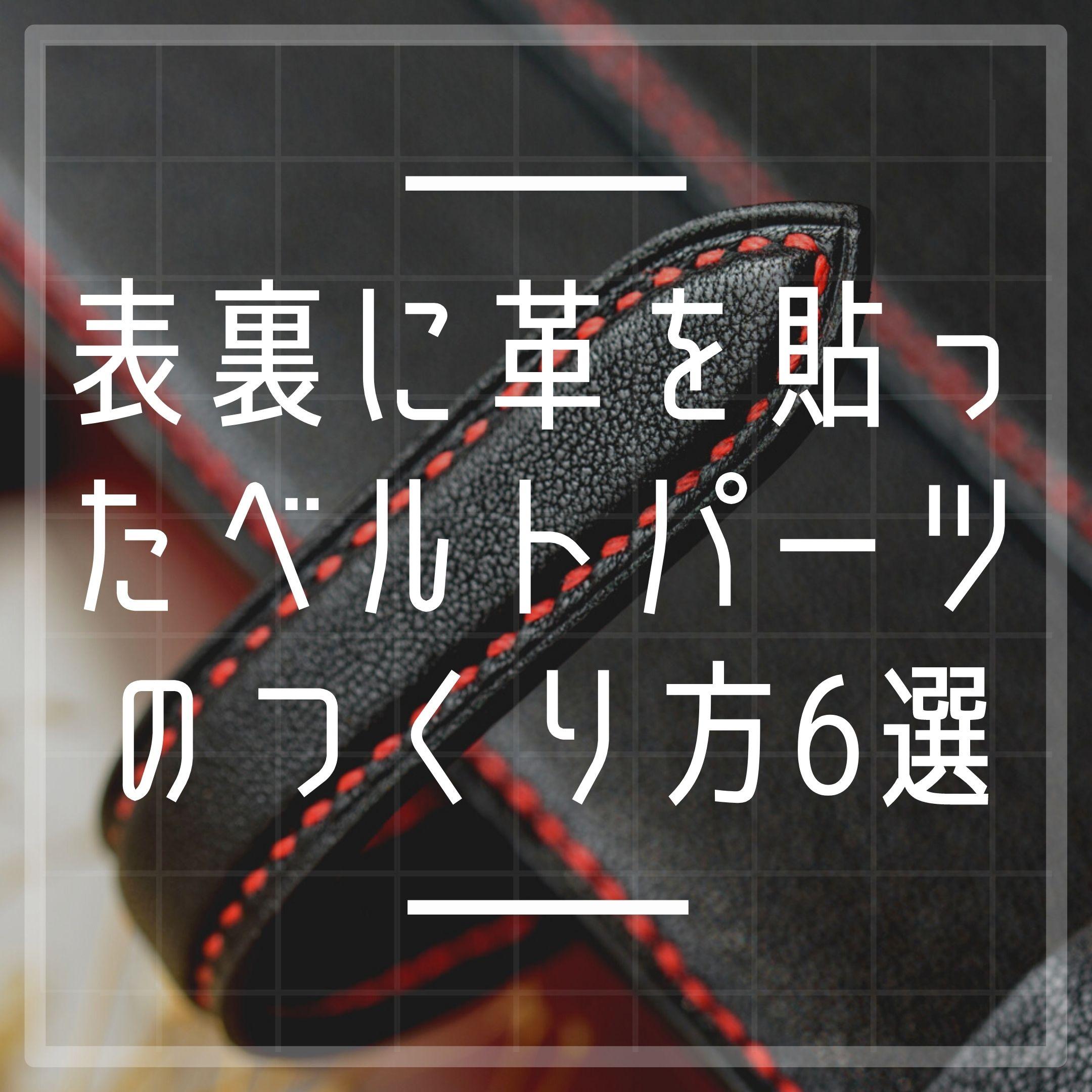 表裏に革を貼った革ひもとベルトパーツの作り方6選+α