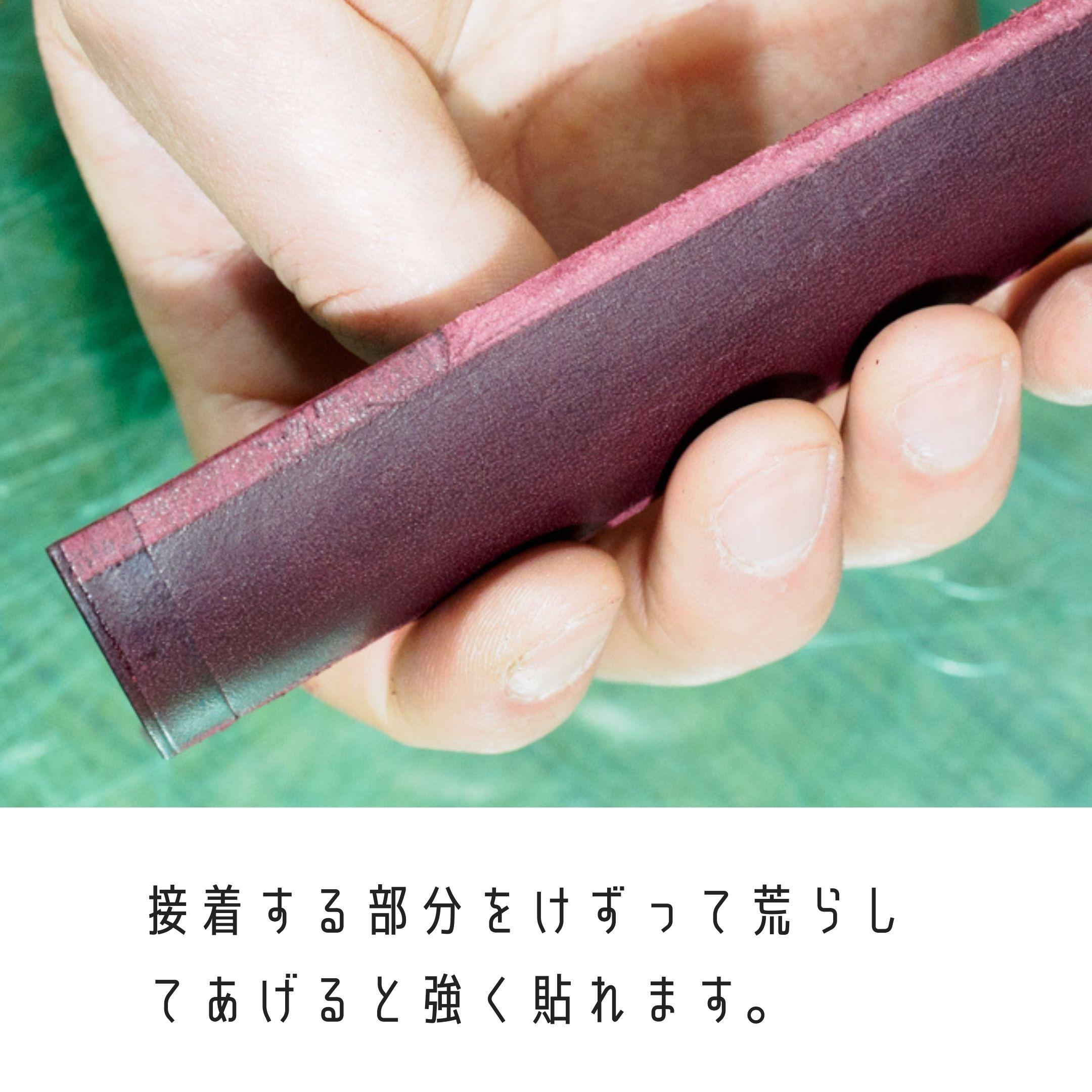 革のツルツルな層を削ると接着しやすくなる