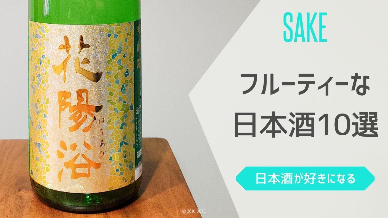『フルーティーな日本酒10選』日本酒嫌いの私を好きに変えた