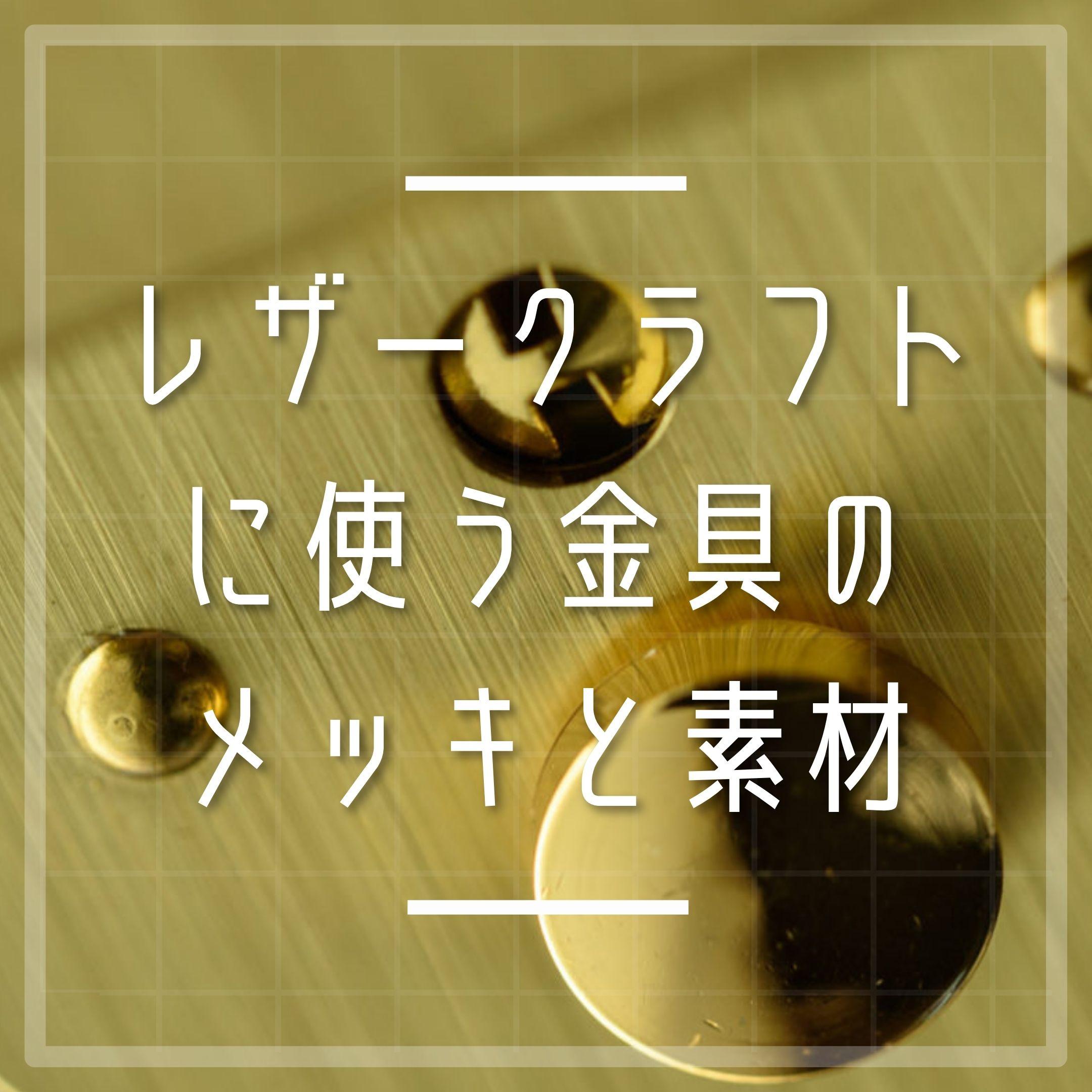 レザークラフト金具のメッキの色と素材(真鍮、亜鉛合金、鉄)