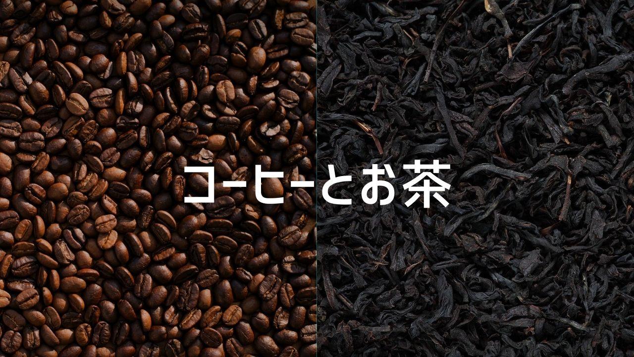 お茶、コーヒーで気分転換