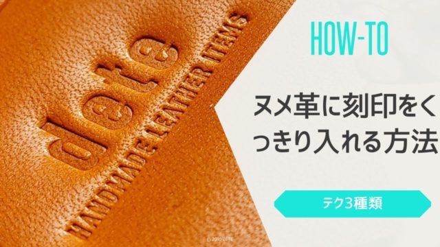 刻印とは?〈レザークラフト〉ヌメ革に刻印をくっきり入れる方法